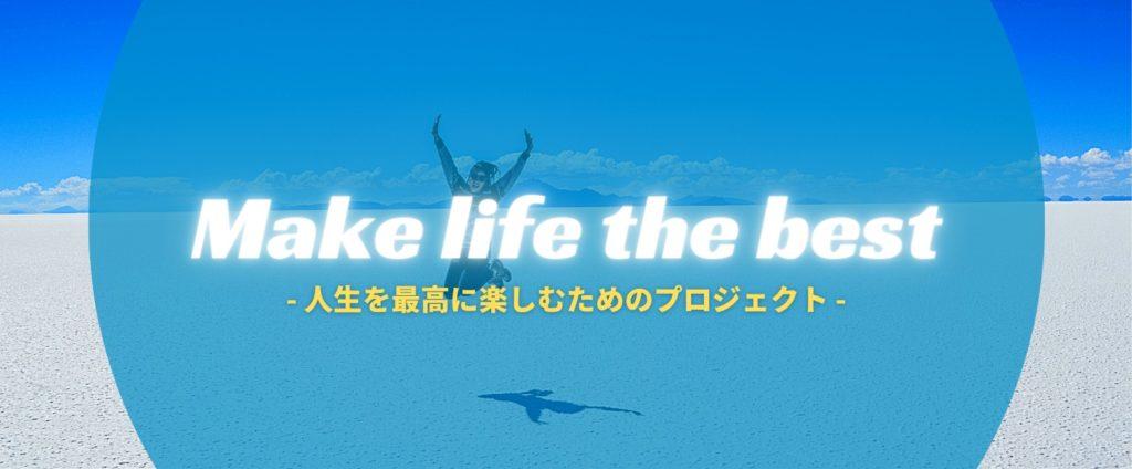 【自分らしく生きる】人生を最高に楽しむためのプロジェクト
